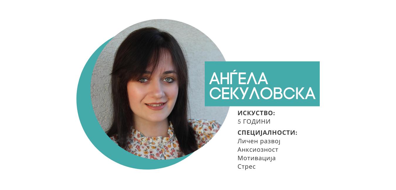 Запознај ги нашите психолози: Анѓела Секуловска