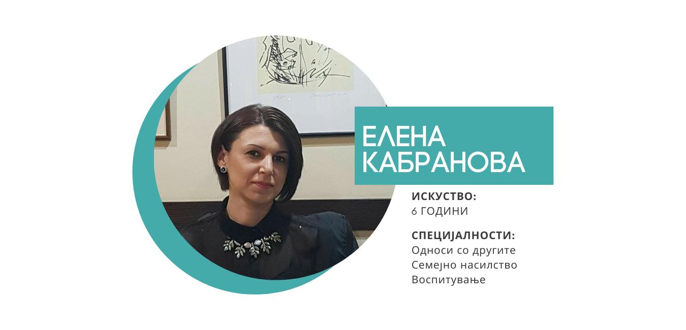 Запознај ги нашите психолози: Елена Кабранова