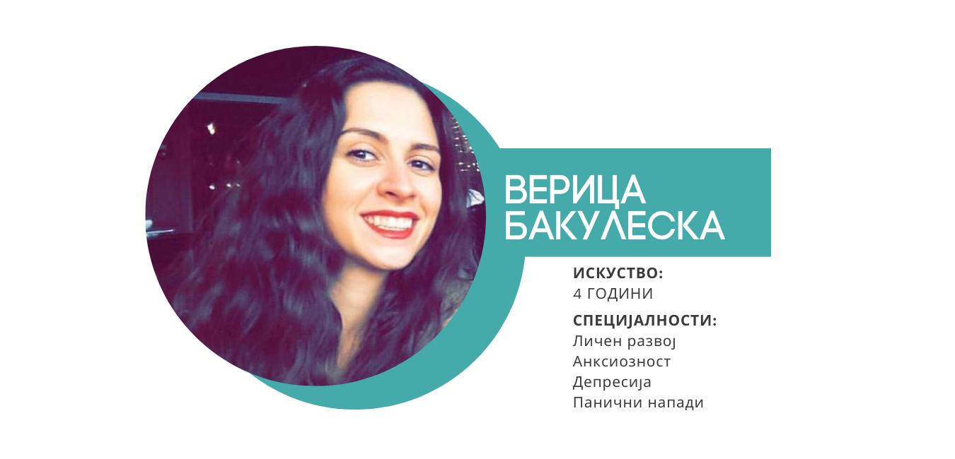 Запознај ги нашите психолози: Верица Бакулеска