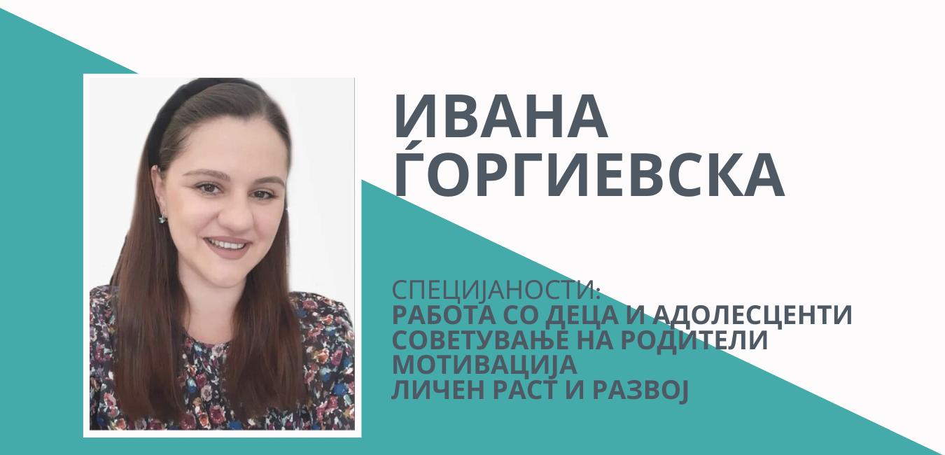 Запознај го тимот – онлајн психолог Ивана Ѓоргиевска