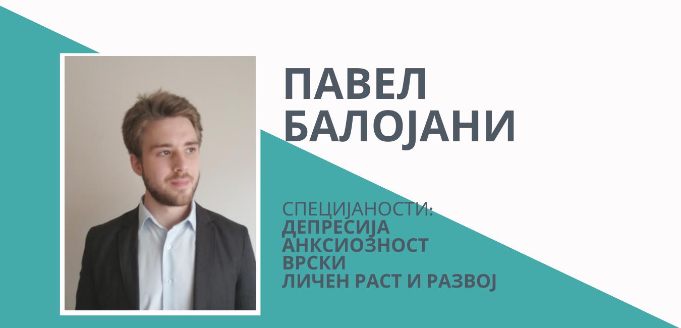 Павел Балојани – професионален психлог