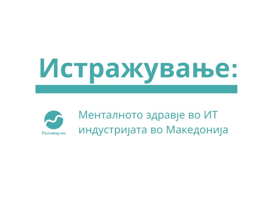 Истражување: Грижата за менталното здравје во ИТ индустријата во Македонија